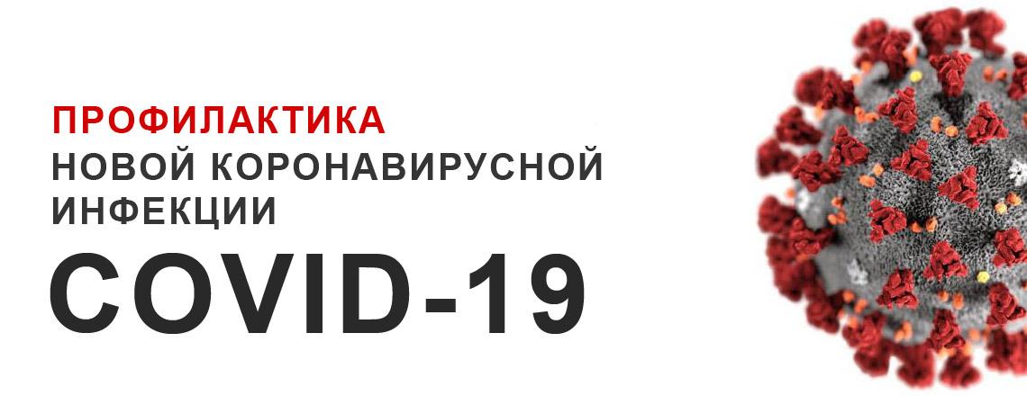 """Профилактика коронавируса """"COVID-19"""""""